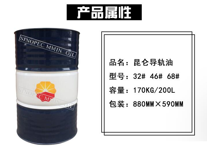 昆仑L-HG32导轨油 CNC数控机床电梯液压导轨油