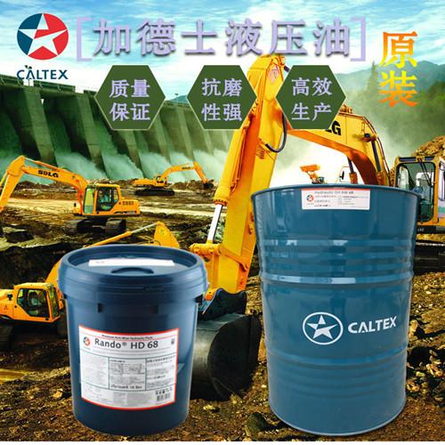 加德士X68号导轨油 机床 磨床 专用 导轨油